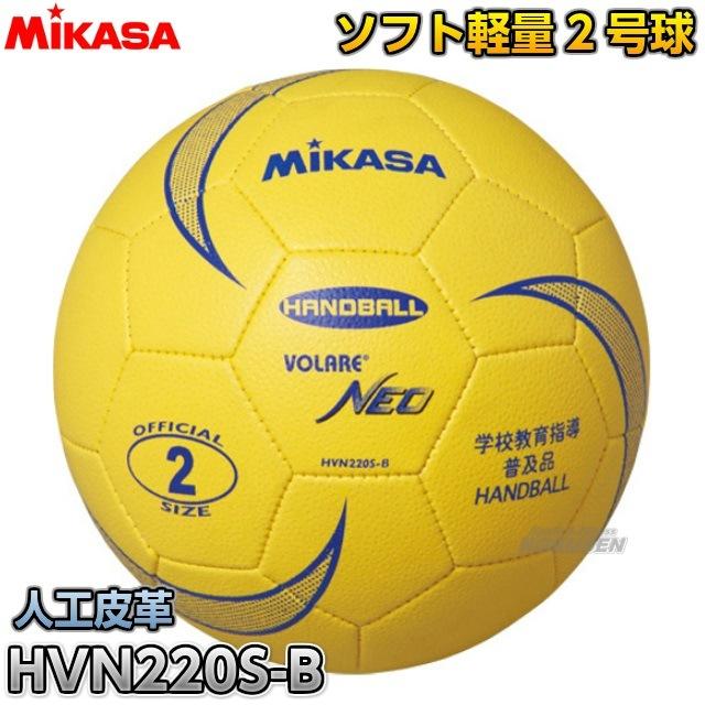 【ミカサ MIKASA ハンドボール】ソフトハンドボール2号球 HVN220S-B