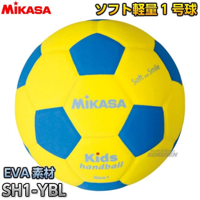 【ミカサ MIKASA ハンドボール】スマイルハンドボール1号球 SH1-YBL