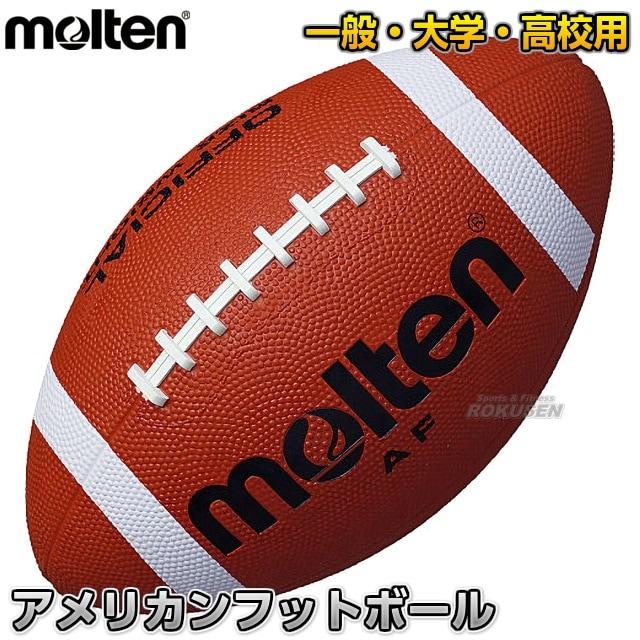 【モルテン・molten】