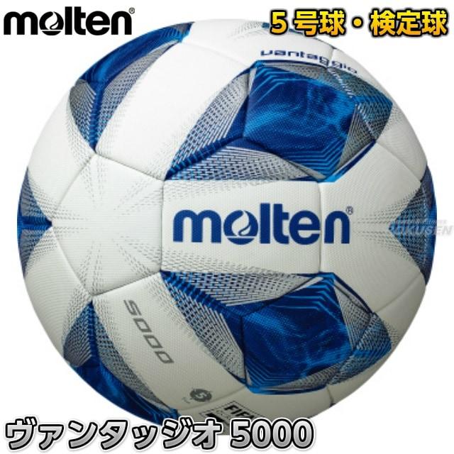 【モルテン・molten サッカー】サッカーボール5号球 検定球