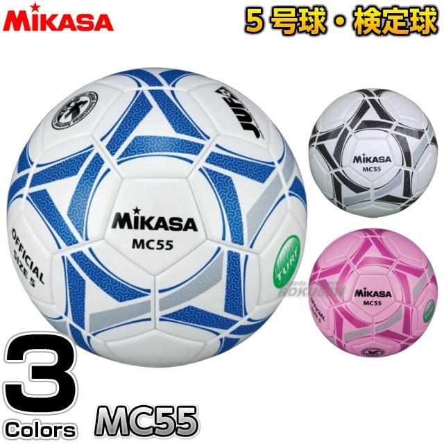 【ミカサ・MIKASA サッカー】サッカーボール5号球 検定球 MC55