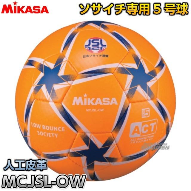 【ミカサ・MIKASA サッカー】ソサイチ専用ボール ローバウンド5号球 MCJSL-OW