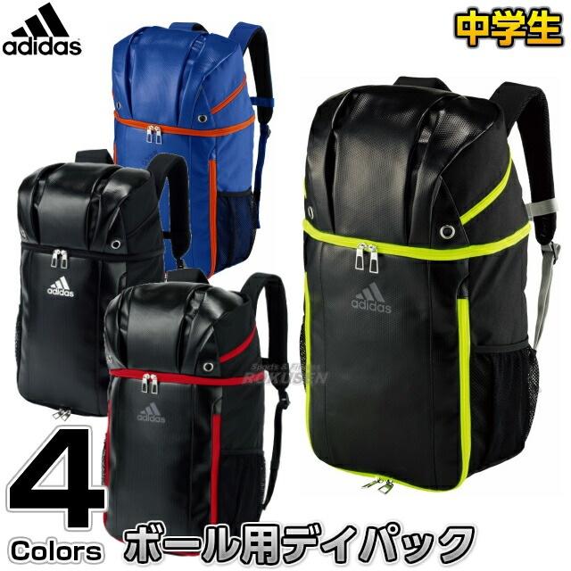 【アディダス・adidas サッカー】サッカーボール用デイパック 中学生向け ADP26