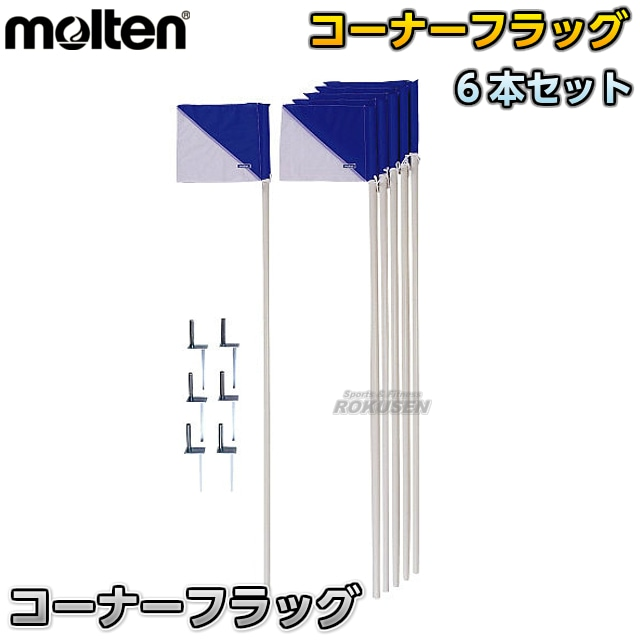 【モルテン・molten サッカー】コーナーフラッグ6本セット CF
