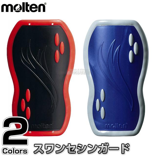 【モルテン・molten サッカー】スワンセシンガード GG0012・GG0013