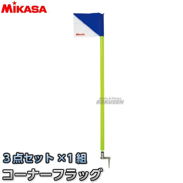 【ミカサ・MIKASA サッカー】コーナーフラッグ3点セット1組 MCF1