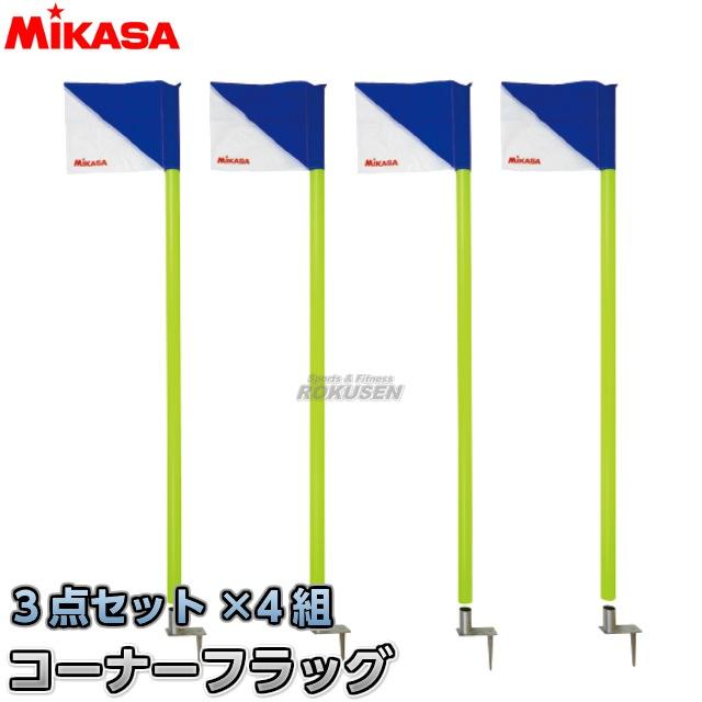 【ミカサ・MIKASA サッカー】コーナーフラッグ3点セット4組 MCF4