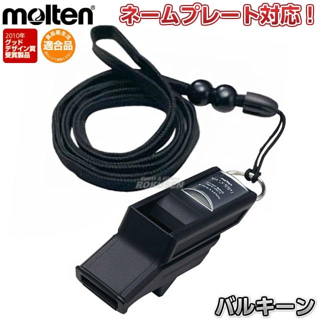 【モルテン・molten サッカー】サッカー専用ホイッスル バルキーン RA0030-K