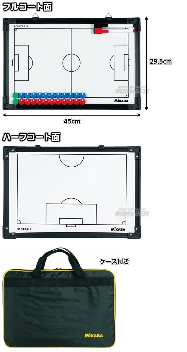 【ミカサ・MIKASA サッカー】フルコート&ハーフコート両面式サッカー作戦盤 SB-F