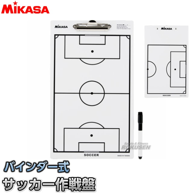 【ミカサ・MIKASA サッカー】バインダー式サッカー作戦盤 SBF-BD