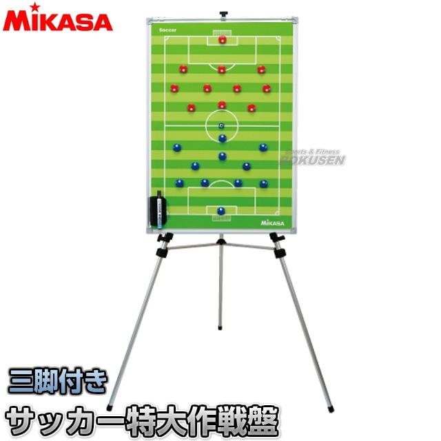 【ミカサ・MIKASA サッカー】サッカー特大作戦盤 三脚付き SBFXL