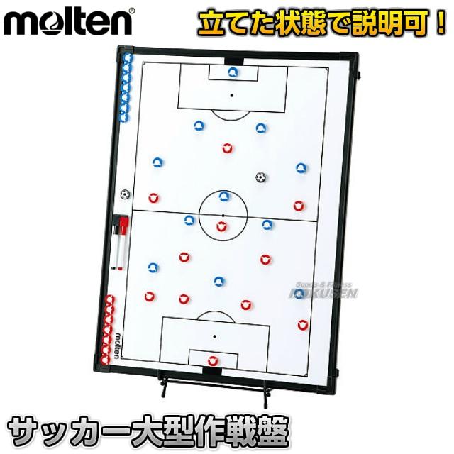 【モルテン・molten サッカー】サッカー大型作戦盤 SF0090