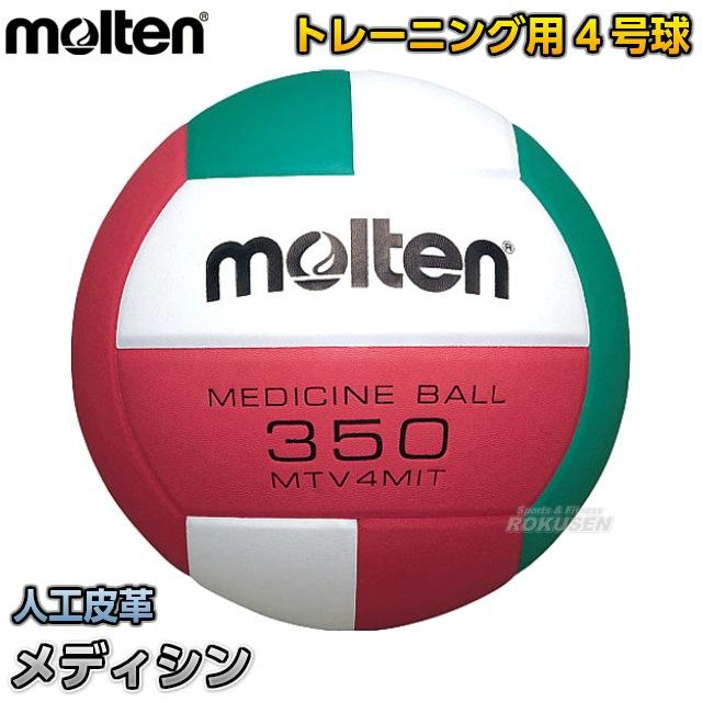 【モルテン・molten バレーボール】バレーボール専用トレーニングボール メディシン4号 MTV4MIT