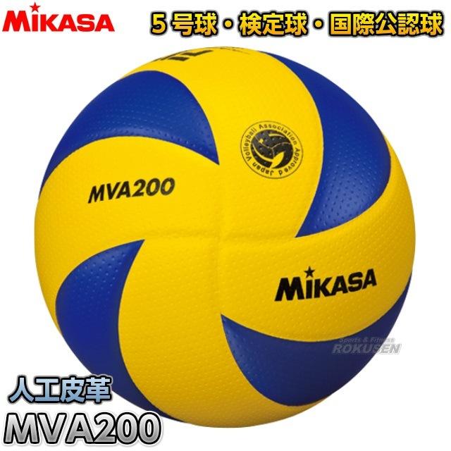【ミカサ MIKASA バレーボール】バレーボール5号球 MVA200