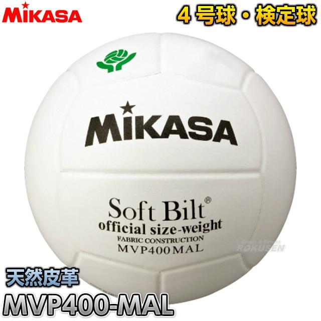 【ミカサ MIKASA バレーボール】バレーボール4号球 MVP400-MAL