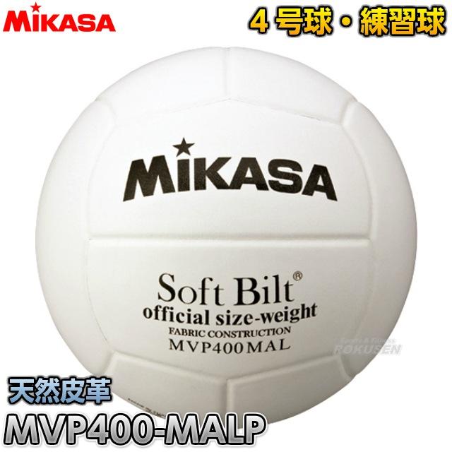 【ミカサ MIKASA バレーボール】バレーボール4号球 MVP400-MALP