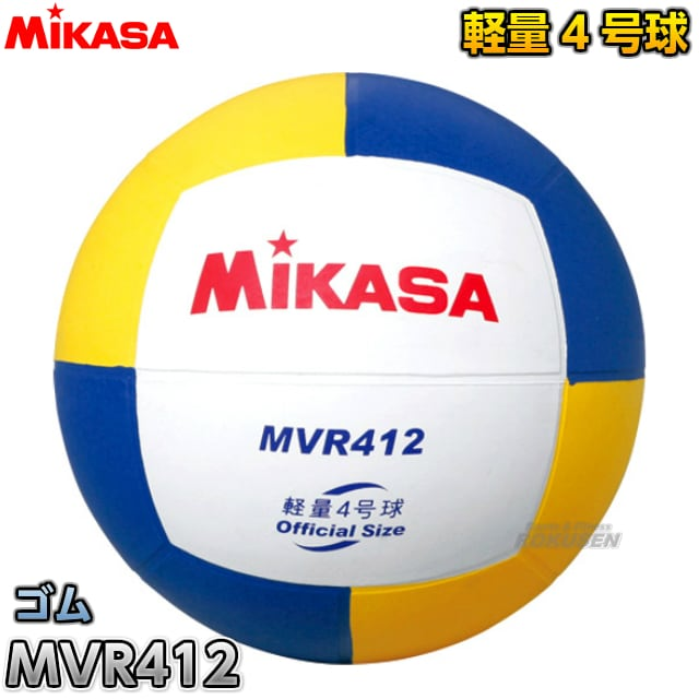 【ミカサ MIKASA バレーボール】バレーボール4号球 軽量球 MVR412