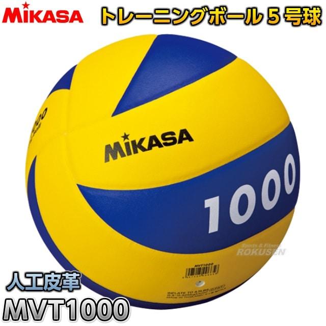 【ミカサ MIKASA バレーボール】バレーボール5号球 トレーニングボール1000g MVT1000