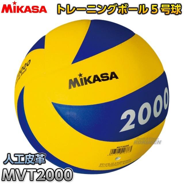 【ミカサ MIKASA バレーボール】バレーボール5号球 トレーニングボール2000g MVT2000