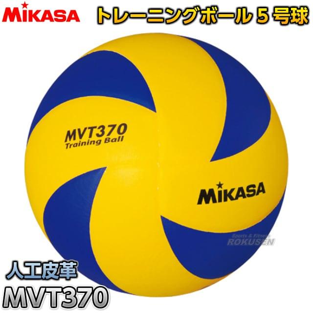 【ミカサ MIKASA バレーボール】バレーボール5号球 トレーニングボール370g MVT370