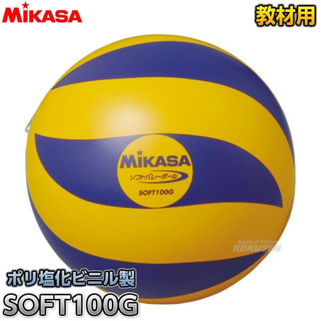 【ミカサ MIKASA バレーボール】ソフトバレーボール 100g SOFT100G