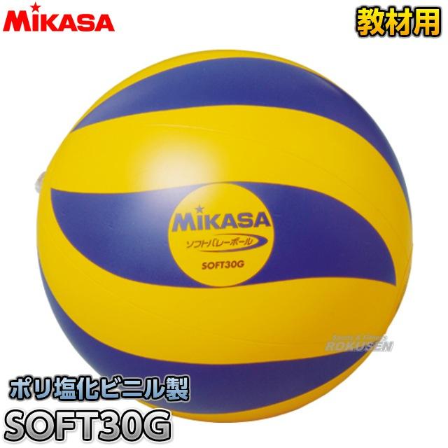【ミカサ MIKASA バレーボール】ソフトバレーボール 30g SOFT30G