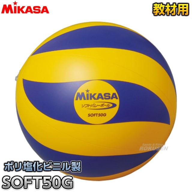 【ミカサ MIKASA バレーボール】ソフトバレーボール 50g SOFT50G