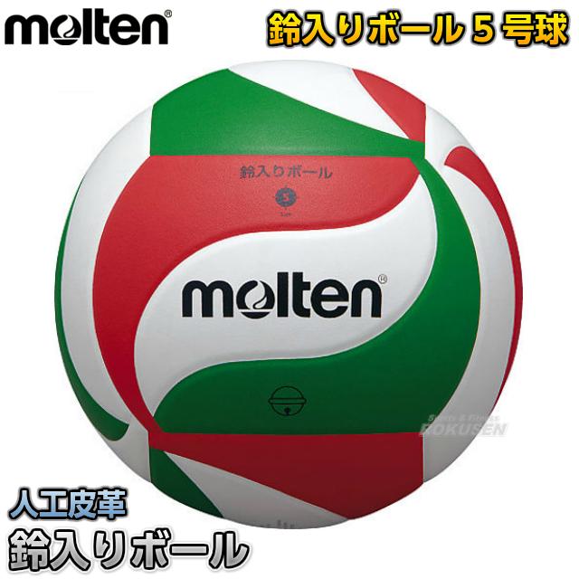 【モルテン・molten バレーボール】バレーボール5号球 鈴入りバレーボール5号 V5M9050