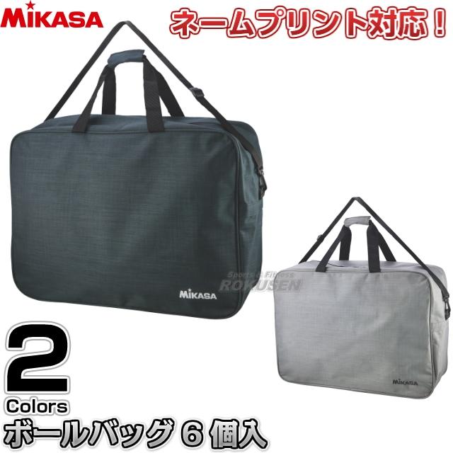 【ミカサ・MIKASA バレーボール】ボールバッグ 6個入れ
