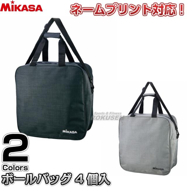 【ミカサ・MIKASA バレーボール】ボールバッグ 4個入れ