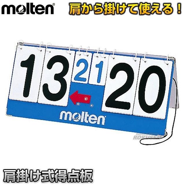 【モルテン・molten バレーボール】肩掛け式得点板 CT15