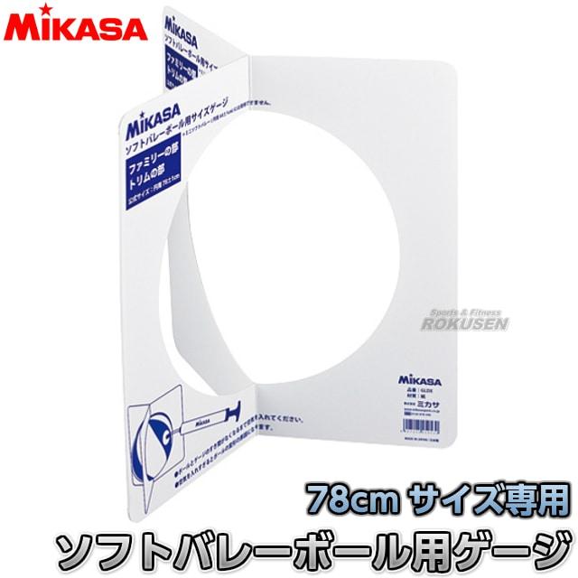 【ミカサ・MIKASA バレーボール】ソフトバレーボール用ゲージ MS-M78専用 GLDX