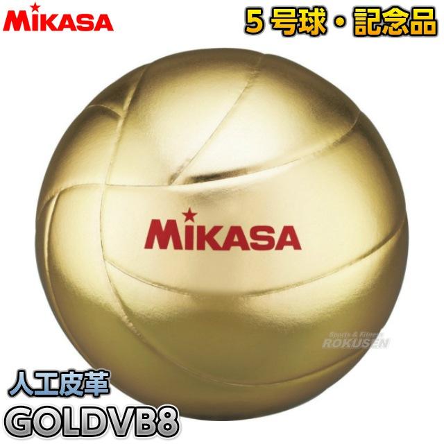 【ミカサ・MIKASA バレーボール】記念品用バレーボール5号球 GOLDVB8