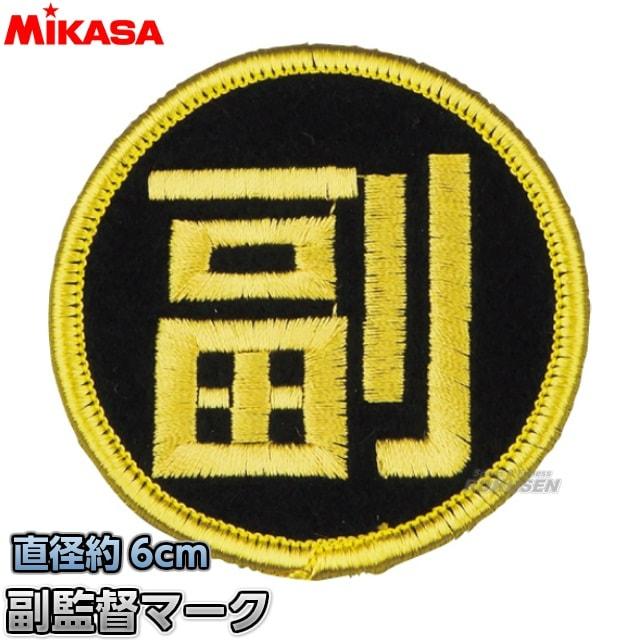 【ミカサ・MIKASAバレーボール】バレーボール副監督マークKM-F