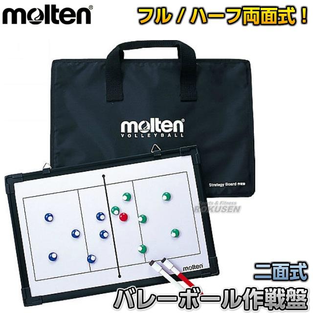 【モルテン・molten バレーボール】フルコート&ハーフコート二面式バレーボール用作戦盤 MSBV