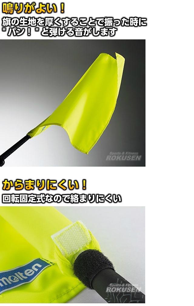 【モルテン・molten バレーボール】線審フラッグ QV0020
