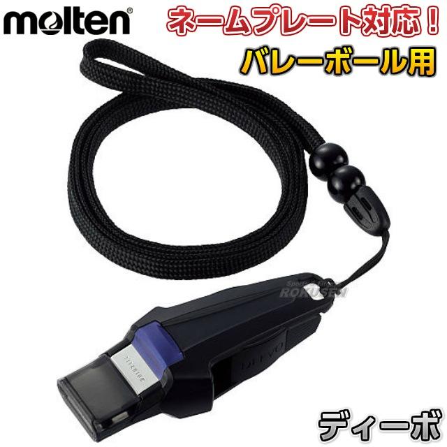【モルテン・molten バレーボール】バレーボール専用ホイッスル ディーボ RA0100-K