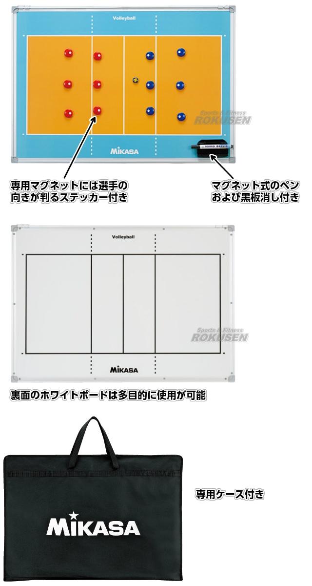 【ミカサ・MIKASA バレーボール】バレーボール特大作戦盤 三脚付き SBVXLB