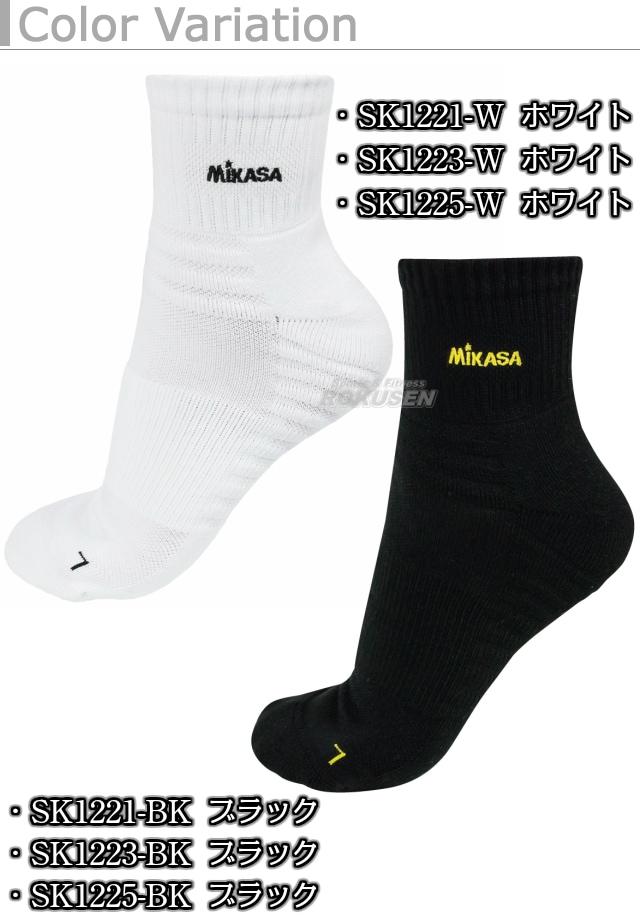 【ミカサ・MIKASA バレーボール】ショートソックス 12cm丈 SK1221/SK1223/SK1225