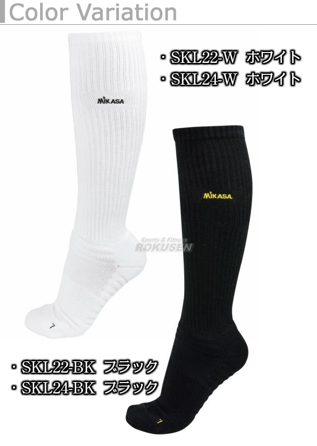 【ミカサ・MIKASA バレーボール】ロングソックス SKL22/SKL24