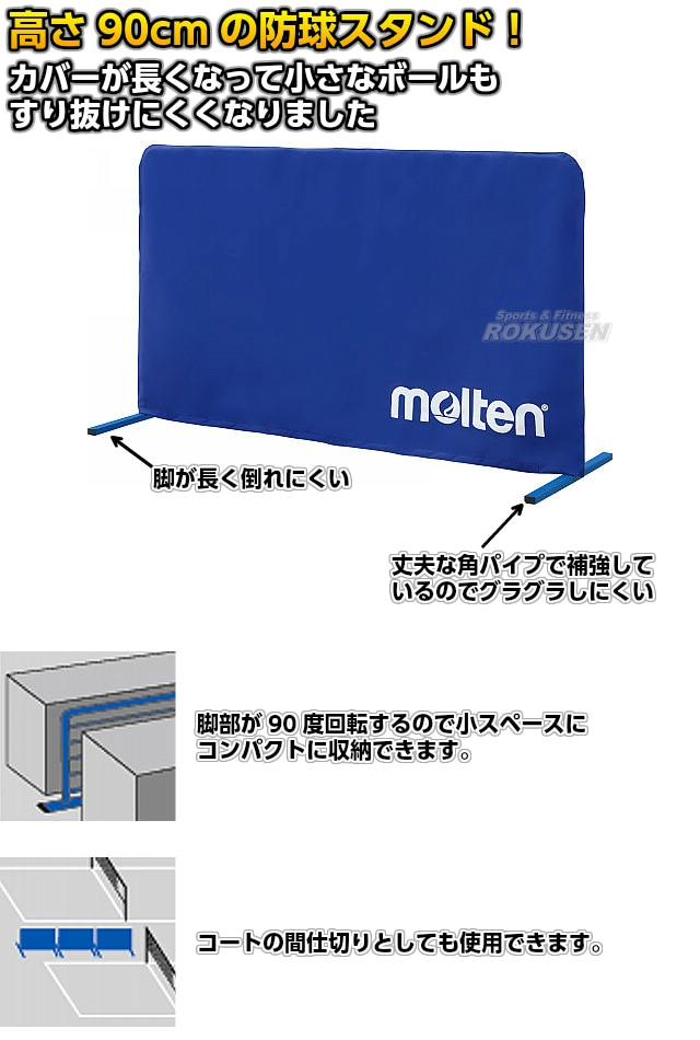 【モルテン・molten バレーボール】防球スタンドセット VBDXSET