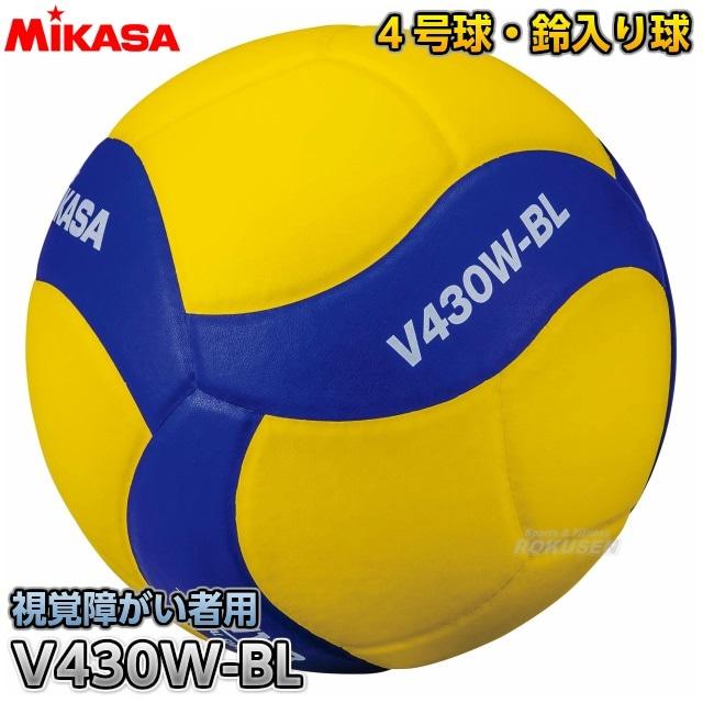 【ミカサ MIKASA バレーボール】バレーボール