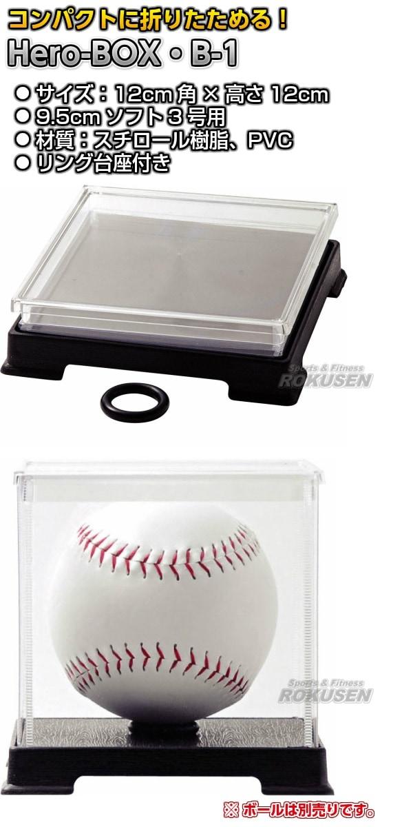 【野球・ソフトボール・ティーボール】サインボール専用ディスプレイBOX 9.5cm用 BB77-38
