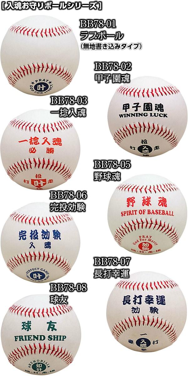 【野球・ソフトボール・ティーボール】入魂お守りボール BB78-0