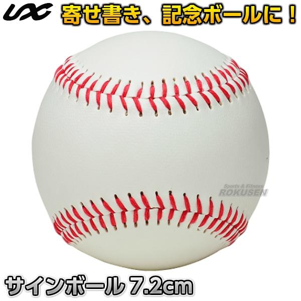 【野球・ソフトボール・ティーボール】サインボール 7.2cm BB78-23