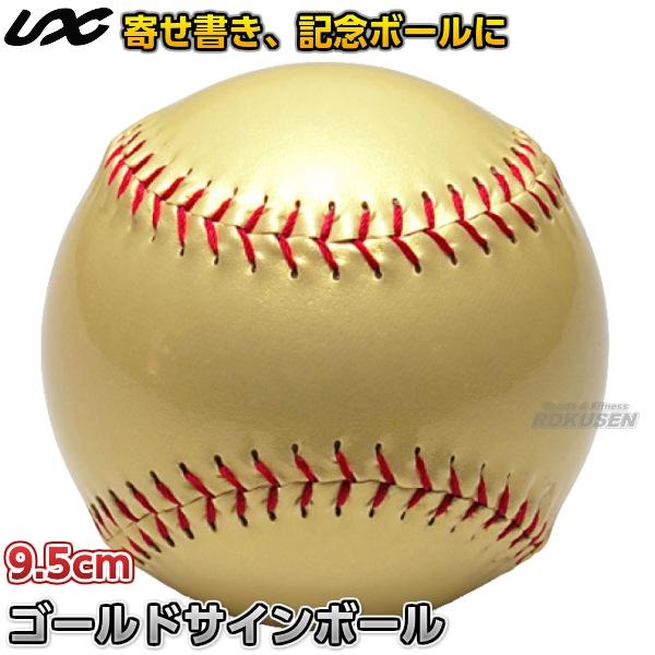 【野球・ソフトボール・ティーボール】ゴールドサインボール 9.5cm BB78-26