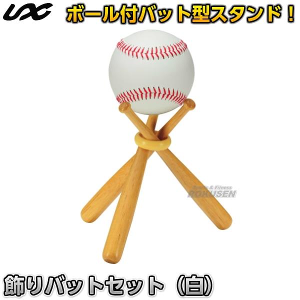 【野球・ソフトボール・ティーボール】飾りバット&サインボールセット(ホワイト) BX75-50