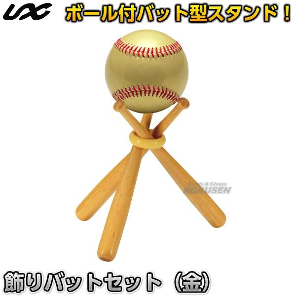 【野球・ソフトボール・ティーボール】飾りバット&サインボールセット(ゴールド) BX75-51