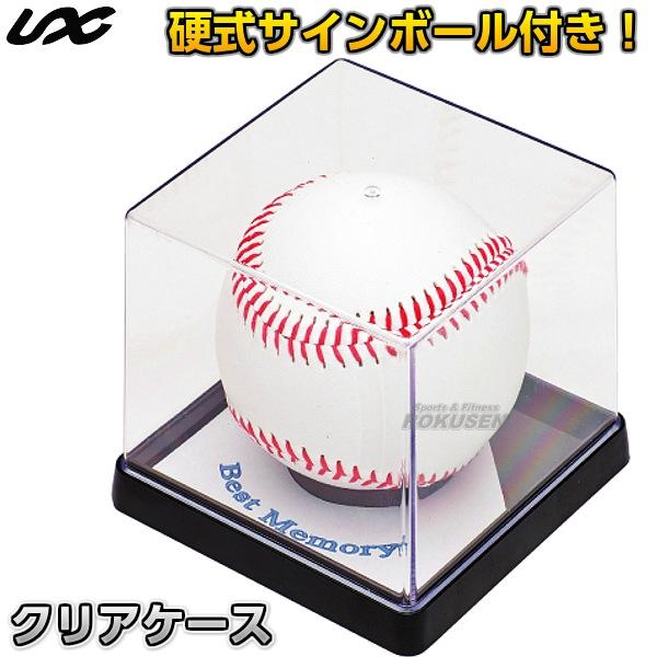 【野球・ソフトボール・ティーボール】クリアケース(硬式サインボール付き) BX85-22