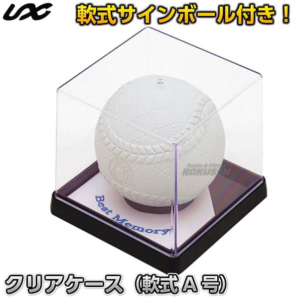 【野球・ソフトボール・ティーボール】クリアケース(軟式A号サインボール付き) BX85-24